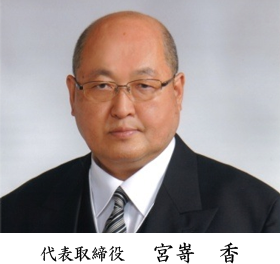代表取締役 宮嵜香